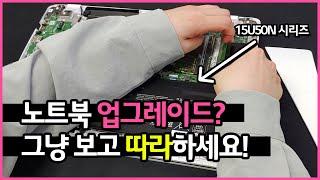 LG 울트라PC 노트북 셀프 업그레이드 방법 RAM, …