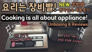 [Eng] 수비드머신, 진공포장기 언박싱 & 리…