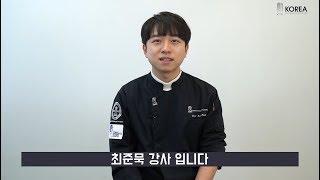 [스타강사 Check Up] 영쉐프와 국제요리대회 최준…