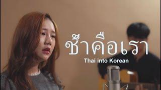 [Thai into Korean] ช้ำคือเรา 아픈사랑 (Cover by 송하예)