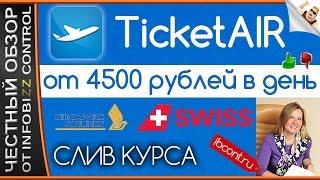 Заработок в интернете Ticket AIR / ЧЕСТНЫЙ ОБЗОР / СЛИВ КУРСА