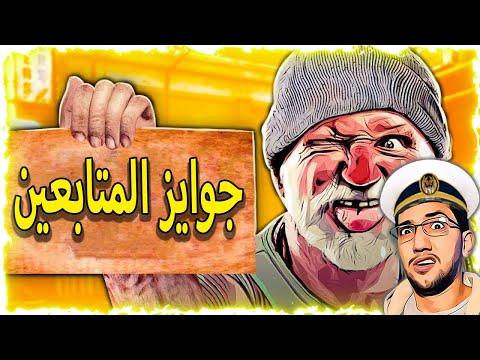 محاكى الشحاتة بنجمع جوايز المتابعين BumSim 🥳🤩