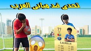 خالد يقيم مبابي العرب 😱 !! - كم تتوقعون تكون طاقاته في فيفا ؟!