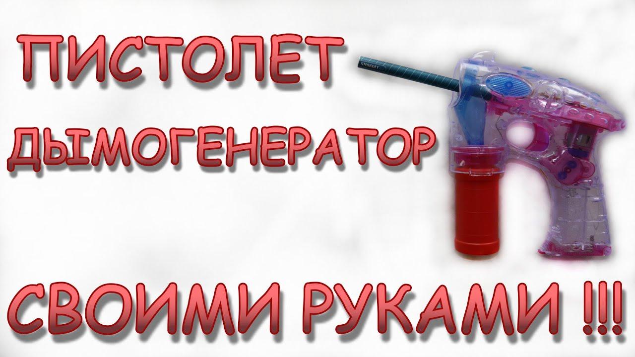 Дымогенератор своими руками из сигареты 157