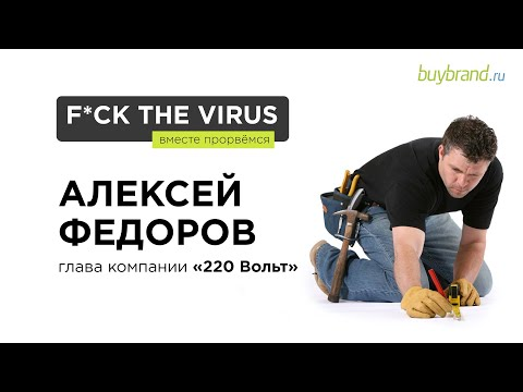 F*ckthevirus: как коронавирус повлиял на ретейл