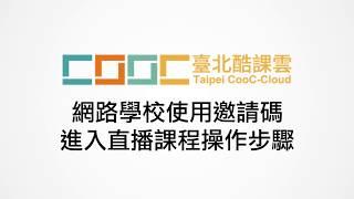 網路學校使用邀請碼進入直播課程操作步驟影片