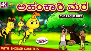 Kannada Moral Stories for Kids - ಅಹಂಕಾರಿ ಮರ | The Proud Tree | Kannada Fairy Tales | Koo Koo TV
