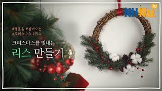[NH농협은행/NH튜브 꿀팁] 크리스마스를 빛내는 리스…
