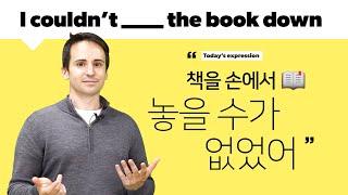 """[즐거운 영어 생활] """"책을 손에서 놓을 수가 없었어!…"""