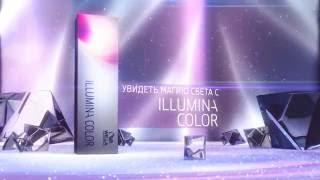 ВИДЕО: Wella Illumina - инновационный краситель для волос(, 2015-04-14T11:06:33.000Z)