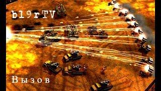 C&C Generals Zero Hour: Contra 007. ВЫЗОВ!!! Гла Секрет.
