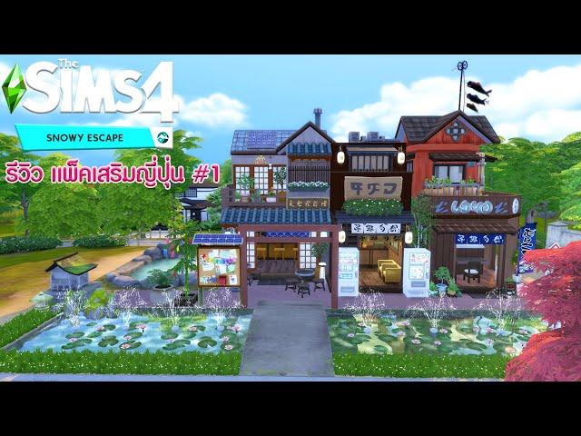 รีวิว The Sims 4 Snowy Escape