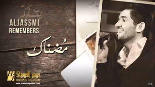 حسين الجسمي - مُضناك (حصريا) 2014 | AL JASSMI REMEMBERS