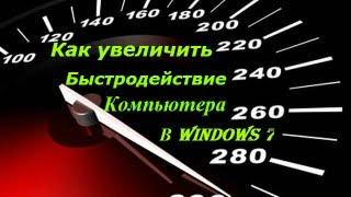 Как увеличить быстродействие компьютера в Windows 7