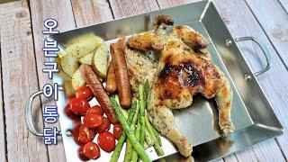 홈메이드 통닭구이 / 오븐구이 통닭 만드는법.