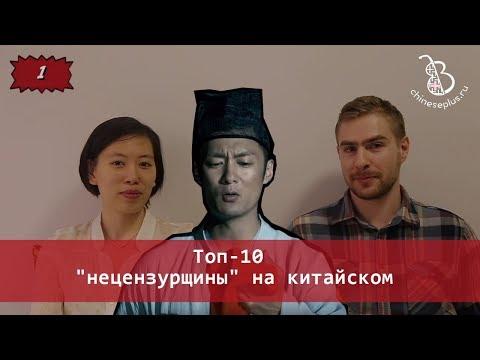 """Топ 10 """"нецензурных"""" китайских слов (с носителем)"""