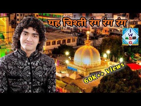 Ye Chisti Rang Raees Anees Sabri Chotila balapir Pali Rajasthan ka program