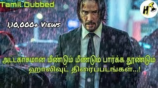 5+5 Best Tamil Dubbed Hollywood Movies | Tamil - Hollywood Tamizha