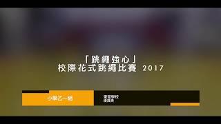 Publication Date: 2018-05-04 | Video Title: 跳繩強心校際花式跳繩比賽2017(小學乙一組) - 東莞學校