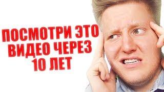 ПОСМОТРИ ЭТО ВИДЕО ЧЕРЕЗ 10 ЛЕТ
