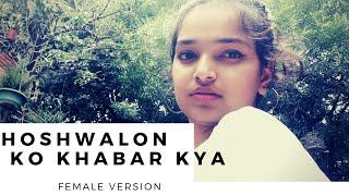 Hoshwalon Ko Khabar Kya Female Version | Sarfarosh | Shree's Tea