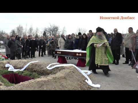 Похороны первого Председателя