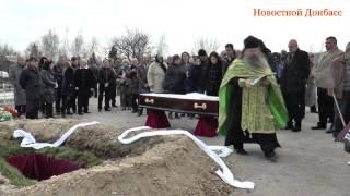Похороны первого Председателя Народного Совета ДНР