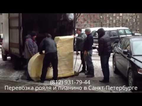 Перевозка рояля и пианино в Санкт-Петербурге и области
