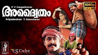 Adhwaytham Malayalam Full HD Movie | 1992 | Mohanlal, Jayaram, Chithra, Revathi, M. G. Soman | 1080p