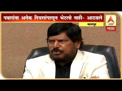 Nagpur | Ramdas Athawale options in comming loksabha elections