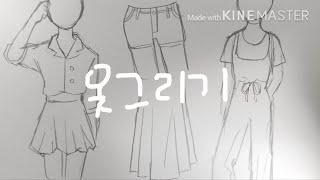[그림팁] 옷그리기/롱치마/점프수트