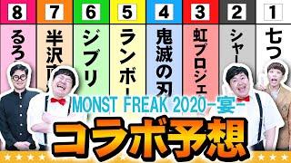 【モンスト】イベント直前そろそろ来るでしょ!モンフリ2020コラボ予想!!