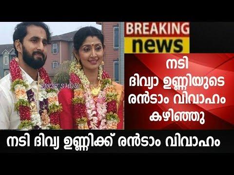 നടി ദിവ്യാ ഉണ്ണിയുടെ രണ്ടാം വിവാഹം കഴിഞ്ഞു | Actress Divya Unni Second Marriage