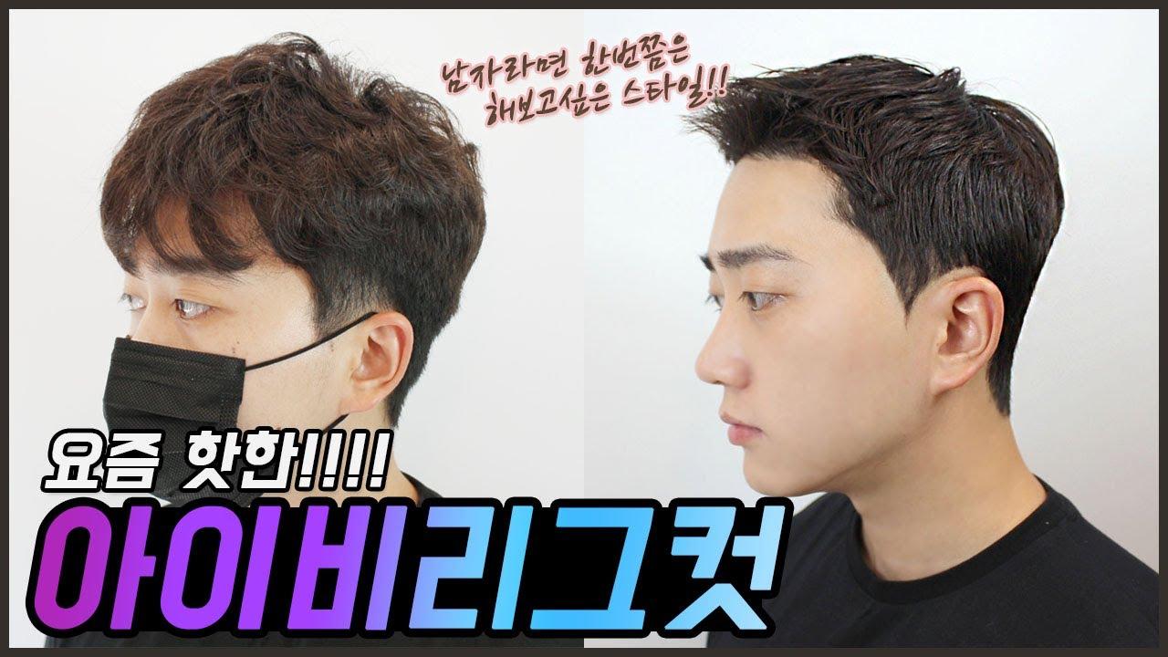 유아인, 박서준 머리 아이비리그컷!!