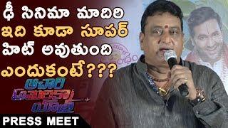 Comedian Prudhvi Funny Speech |  Achari America Yatra Press Meet | Vishnu Manchu | Pragya Jaishwal