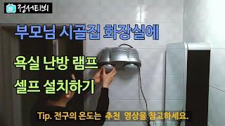 난방램프 / 부모님집에 설치