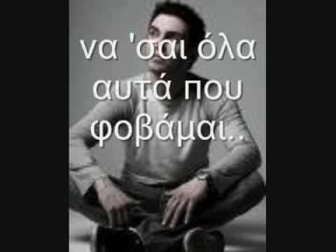 Mixalis Xatzigiannis - Ekdromi (acapella with lyrics)