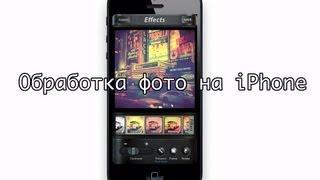 Обработка фото на iPhone/iPod/iPad(Приложения из видео (некоторые платные, некоторые нет): Camera FX: https://itunes.apple.com/ru/app/camera-fx/id582078312?mt=8 Cortex Cam: ..., 2013-05-23T15:00:56.000Z)