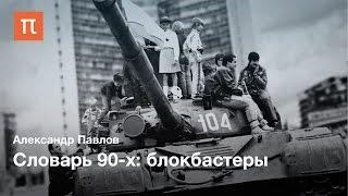 Словарь 90-х: блокбастер — Александр Павлов