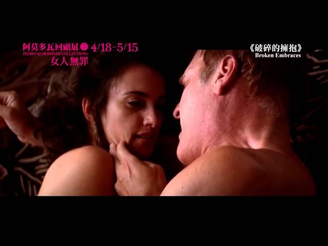 【破碎的擁抱】HD中文預告|4/18-5/15 阿莫多瓦回顧展(下) 女人無罪