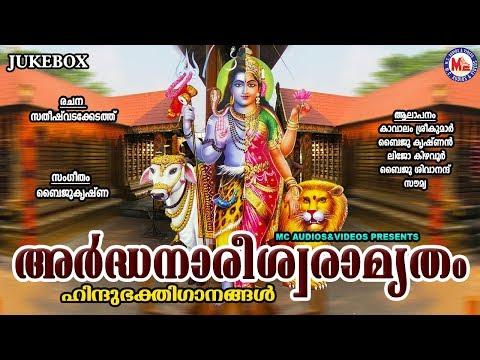കൈലാസനാഥൻറ്റെ-വിശ്വംകാക്കുന്ന-ഭക്തിഗാനങ്ങൾ-|siva-devotional-songs-malayalam|hindu-songs-malayalam