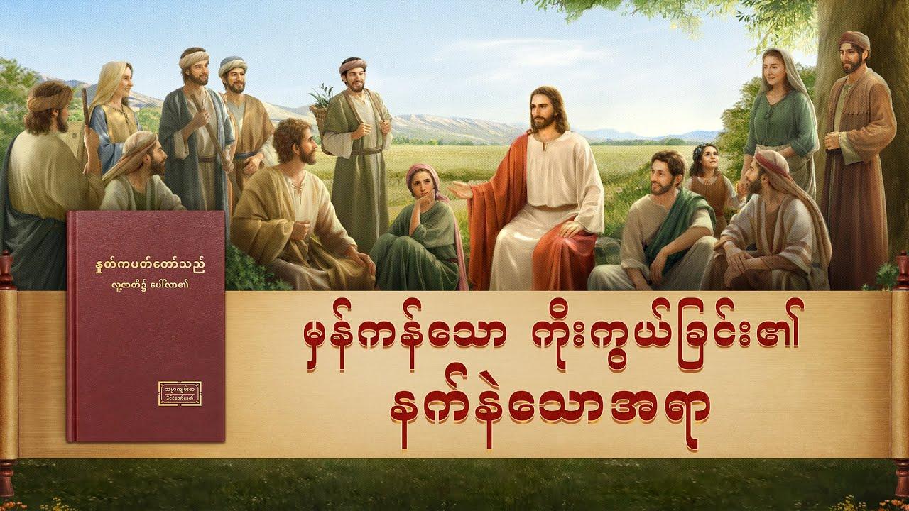 Gospel Movie(မှန်ကန်သော ကိုးကွယ်ခြင်း၏နက်နဲသောအရာ)Focus on the Latest Work of God (Myanmar Subtitles)