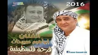 إبراهيم صبيحات - تستاهلي يا أم العريس - ألبوم فرحة فلسطينية 2016