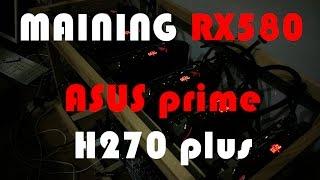 МАЙНИНГ. RX 580 6-карт