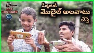 pillalaki mobile alavatu chesthe | comedy & massage | Bsp Rockers