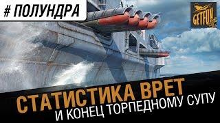 #полундра - статистика врет и конец торпедному супу [World of Warships]
