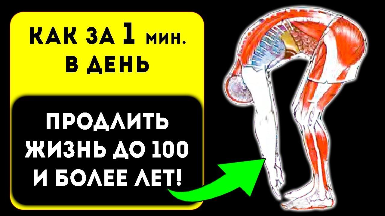 Эти чудеса произойдут с тобой, если наклониться на 1 мин. в день! Вот как прожить 100 лет!