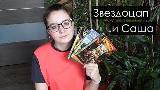 ЗВЕЗДОЦАП и САША манга / Коты-Воители // CrazyTulipkin