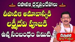 దీపావళిఅమావాస్యకి,లక్ష్మీపూజకి సంబంధం ఏమిటి?   Deepavali Lakshmi Pooja   Deepavali Amavasya   Diwali