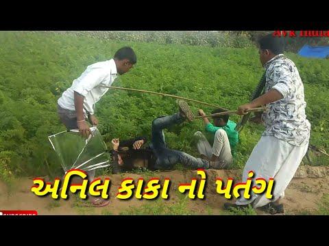 અનિલ કાકા ની ઉતરાયણ  રીયલ કોમેડી વિડિયો AVK Indian  comedy